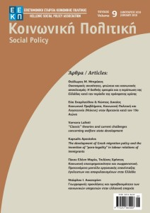8dc7e4d21c56 Κοινωνική Πολιτική